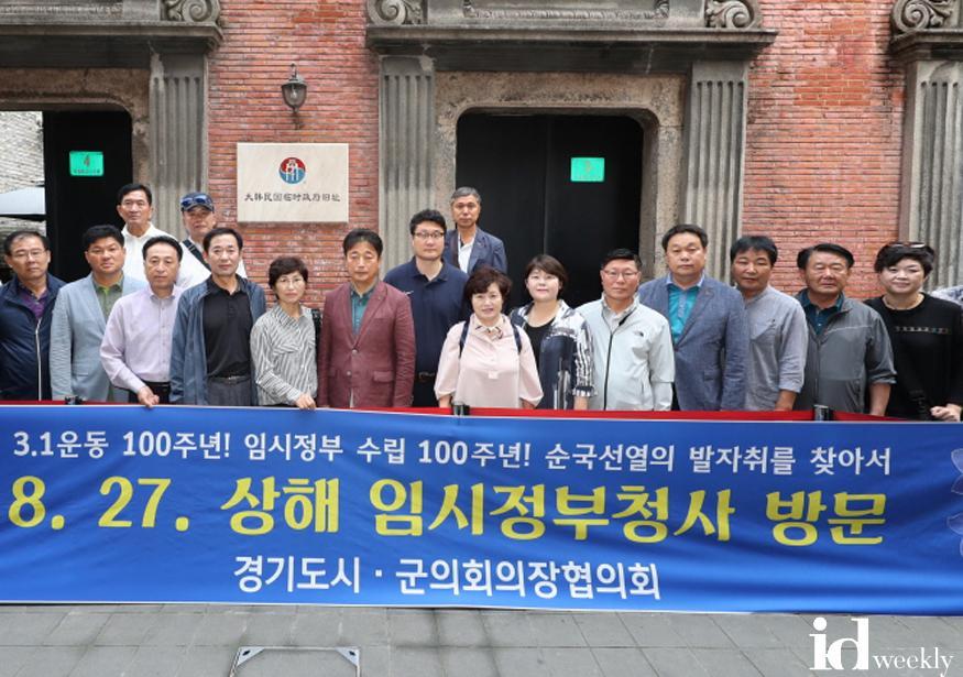 2019-08-28-경기도시군의장협의회항일유적지탐사및독립운동사연구조사.JPG