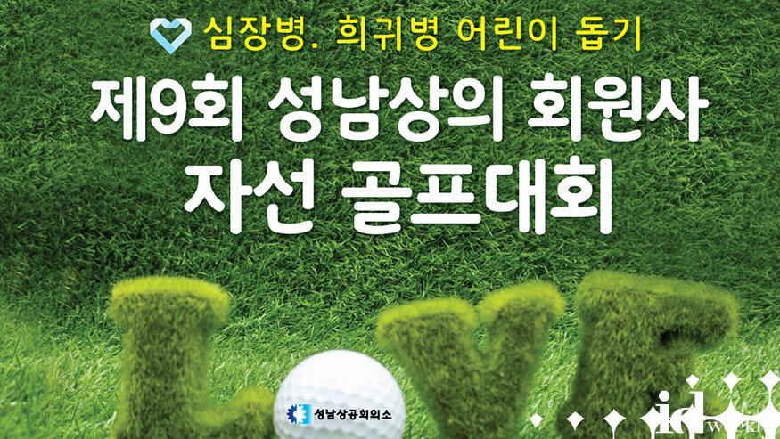 골프대회 포스터.jpg