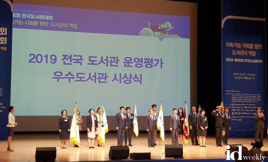 1016 2019년 전국도서관 운영 평가 우수도서관 수상(사진 1).jpg