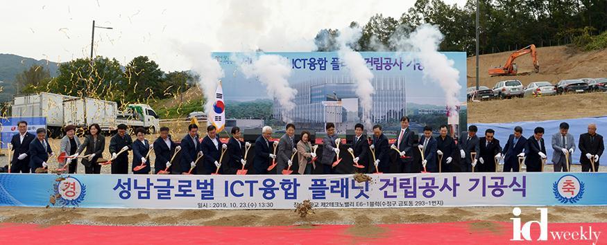 성남시는 10월 23일 수정구 금토동 판교제2테크노밸리 E6-1블록에서 공공형 지식산업센터인 '성남글로벌 ICT융합 플래닛 건립 기공식'을 했다.jpg