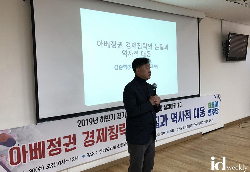 191030 더불어민주당 정치아카데미 4강 김준혁 교수 (1).jpg