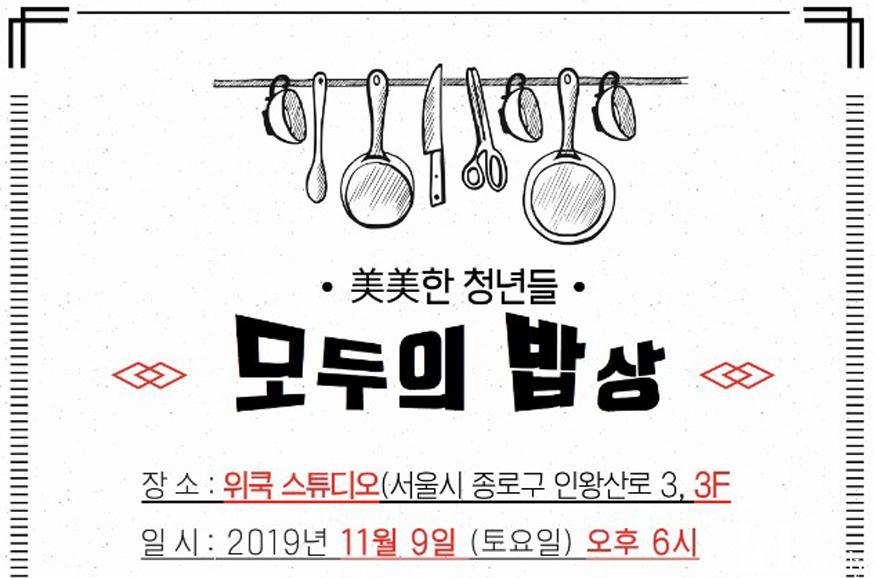 한국청년거버넌스 행사 포스터.jpg