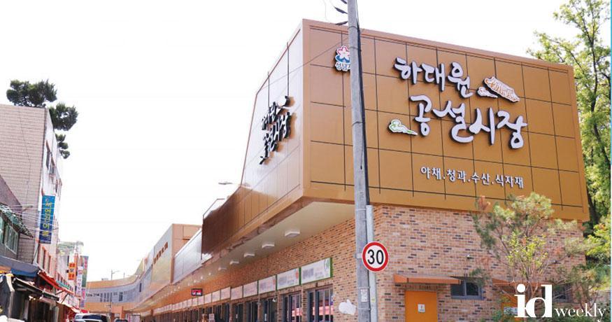 """상권지원과-성남 유일 하대원도매시장 개장 28년 """"풍악을 울려라"""".jpg"""