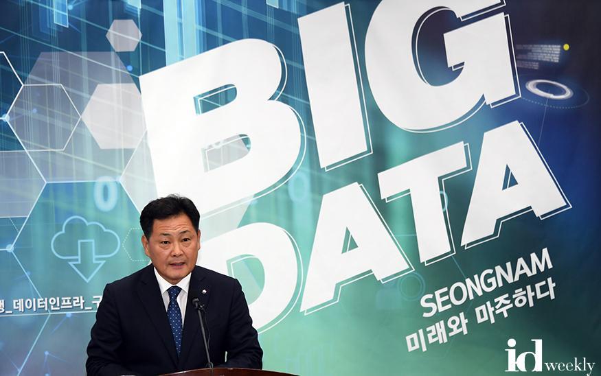 201-11-5[화]시정 정례 브리핑(성남시 빅테이터 센터 개소 및  활용방안) (1).JPG