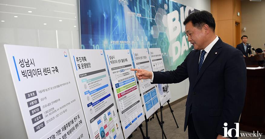 201-11-5[화]시정 정례 브리핑(성남시 빅테이터 센터 개소 및  활용방안) (6).JPG