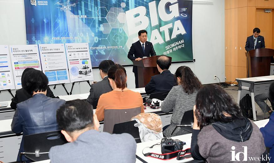 201-11-5[화]시정 정례 브리핑(성남시 빅테이터 센터 개소 및  활용방안) (3).JPG