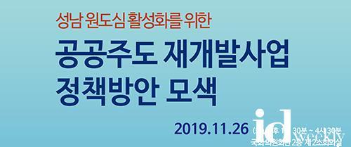 20191126_토론회 포스터.jpg