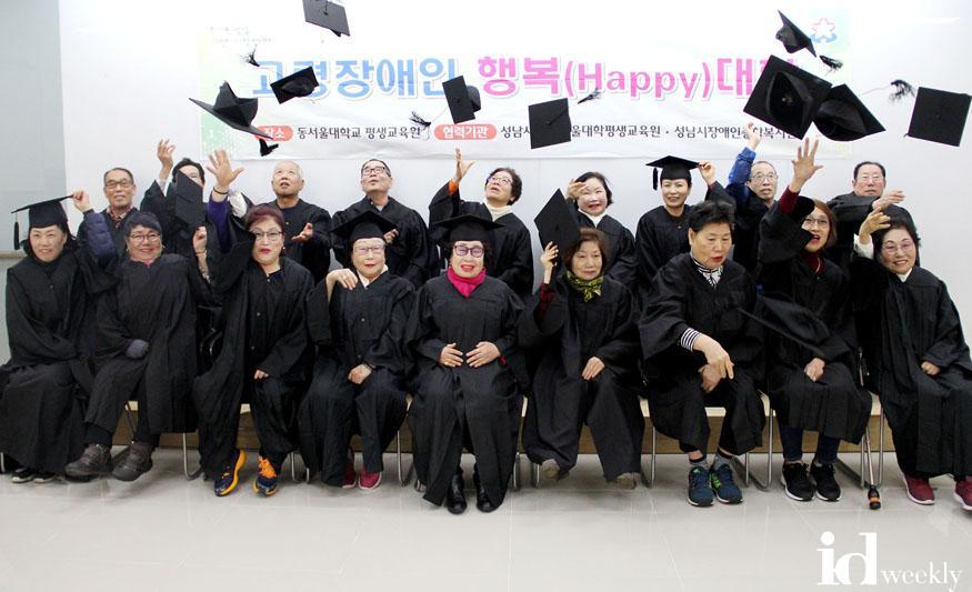 장애인복지과-성남시 고령장애인 행복대학 졸업생 단체 사진 '찰칵'.jpg