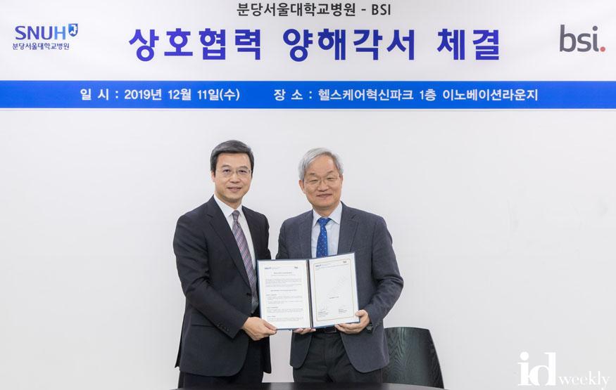 [사진1]분당서울대병원 오창완 연구부원장(우)과 Peter Pu BSI Group Korea 동북아시아대표(우).jpg