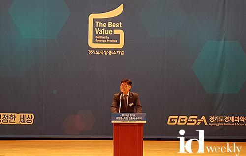 12-13 경기도 유망중소기업 인증서 수여식 참석(위원장님).JPG