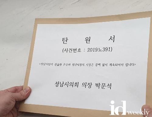 2019_12_26_%20성남시의회%20의장,%20탄원서%20제출(사진).JPG