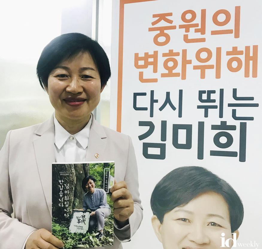 반갑습니다 김미희입니다 북콘서트 홍보하는 김미희 후보.JPG
