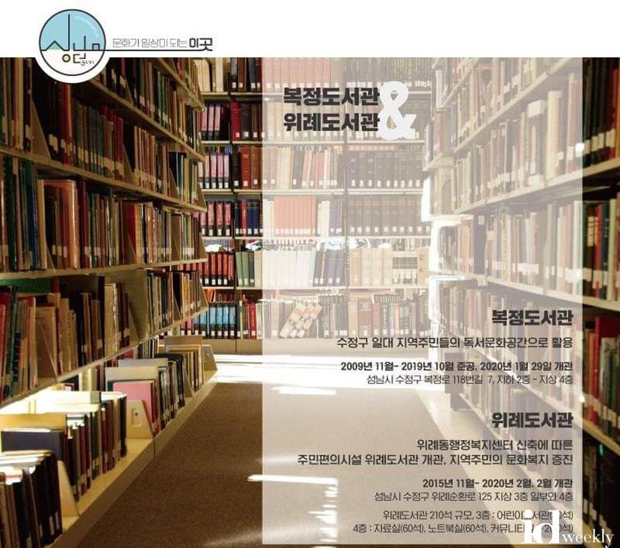 별첨2) 복정도서관,위례도서관 개관.jpg