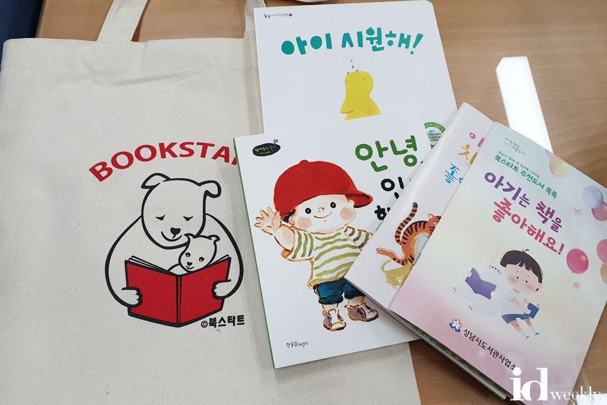 도서관지원과-성남시가 올해 태어나는 신생아에게 선물하는 책꾸러미.jpg