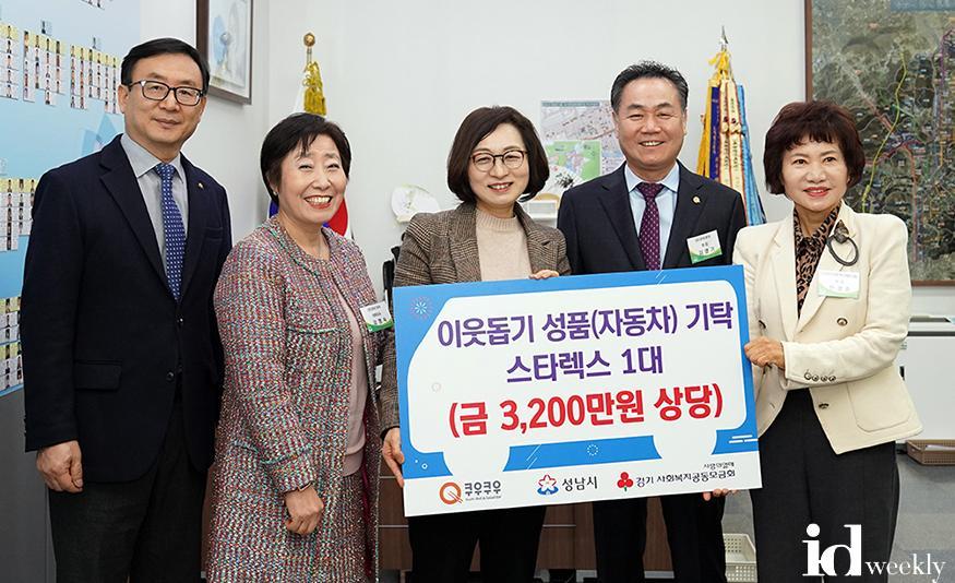 ㈜쿠우쿠우 사회복지서비스용 차량 성남시에 기증.jpg