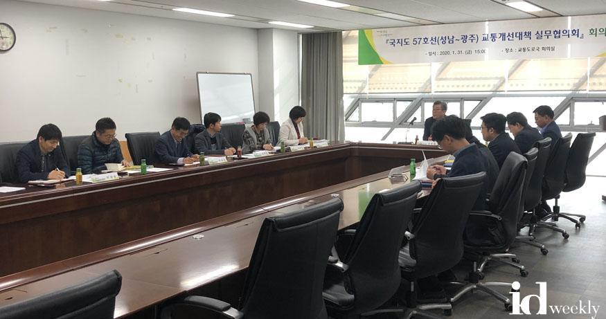 성남시-광주시  국지도 57호선 교통개선대책 실무협의회 개최 (1).jpg