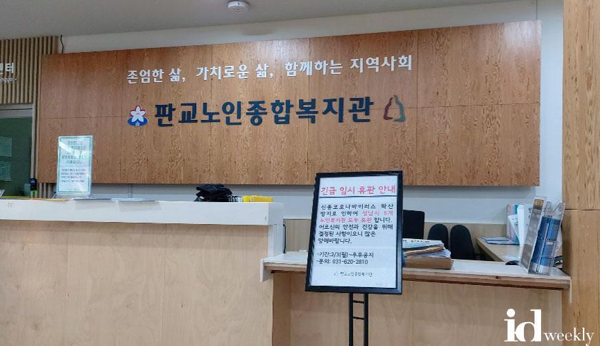 성남시 노인시설 391곳 임시 휴관 '신종 코로나 바이러스 유입 차단'.jpg