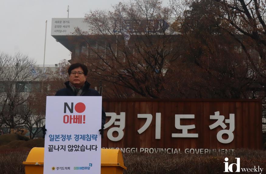 200213 조광희 위원장, 일본경제침략규탄 1인 시위.jpg