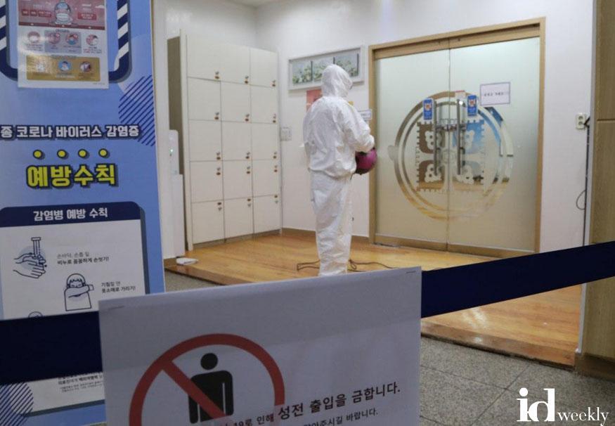 지난 19일 신천지 서울교회가 교회를 전면 폐쇄하고 소독방역을 하고 있다. (1).jpg