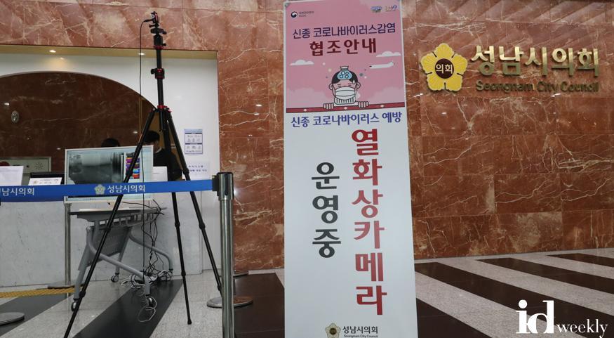 2020-02-24-보도자료 사진(성남시의회, 청사 내 발열검사 전면시행).jpg