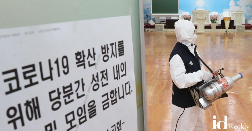 20일 신천지 인천 연수교회가 교회를 전면 폐쇄하고 소독방역을 하고 있다..jpg