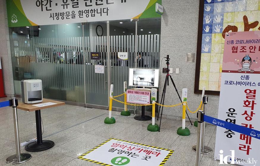 행정지원과-성남시청사 당직실 쪽 출입구에 열화상 카메라가 설치돼 있다.jpg