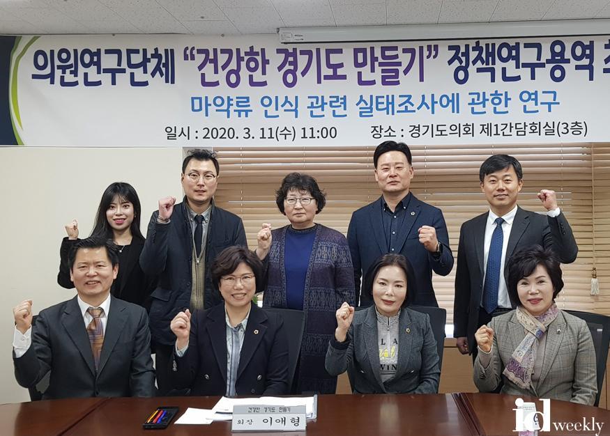 경기도의원 연구단체, 건강한 경기도만들기 연구용역 최종보고회.jpg