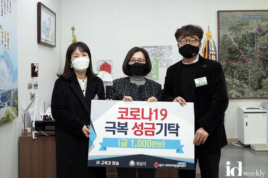 ㈜교육과방송 '코로나19'극복 성금 1000만원 성남시에 기탁.jpg