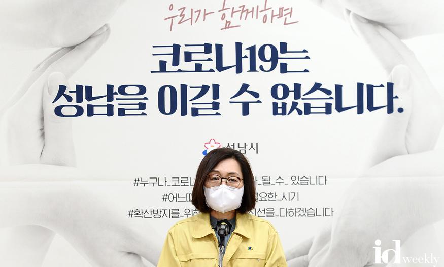 3월23일 은수미 성남시장이 코로나19조기극복을 위한 민생경제 대책 브리핑하는 모습(1).jpg