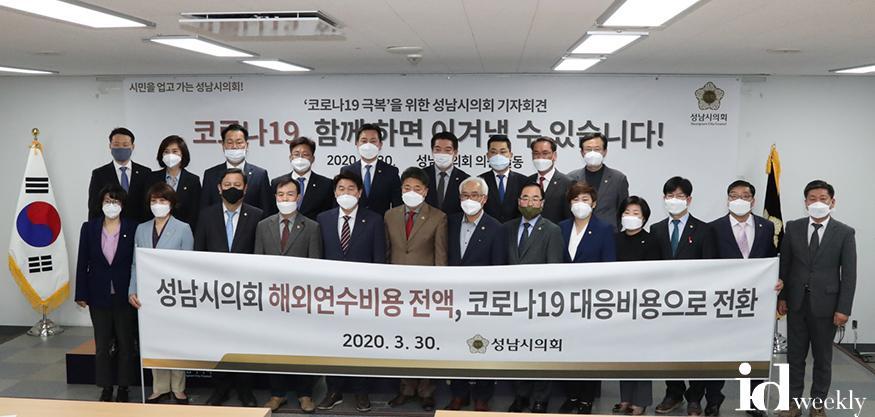 [사진] 2020-03-30-코로나19 극복을 위한 성남시의회 기자회견.jpg