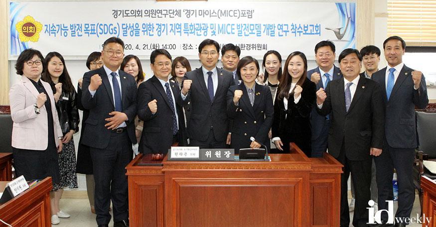 200422 경기도의회 마이스(MICE) 포럼 착수보고회 개최 (1).jpg