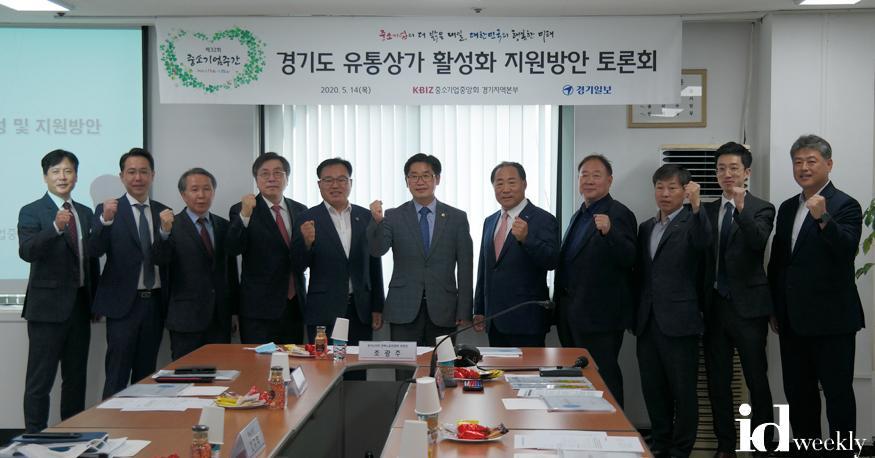 200515 조광주 의원, 경기도 유통상가 활성화 지원방안 토론회 실시 (1).jpg