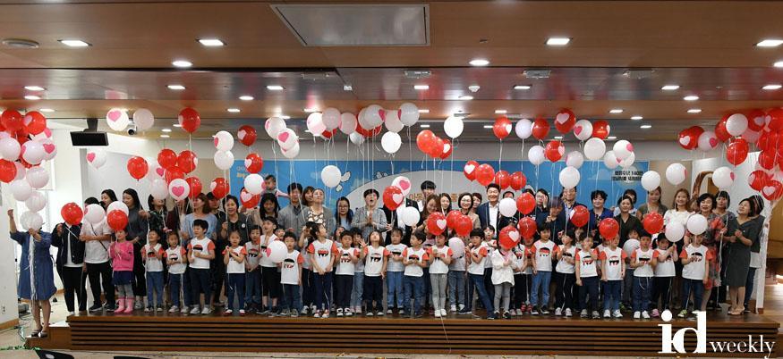 아동보육과-(자료사진)지난해 5월 27일 성남시 아동친화도시 조성 선포식 때.jpg