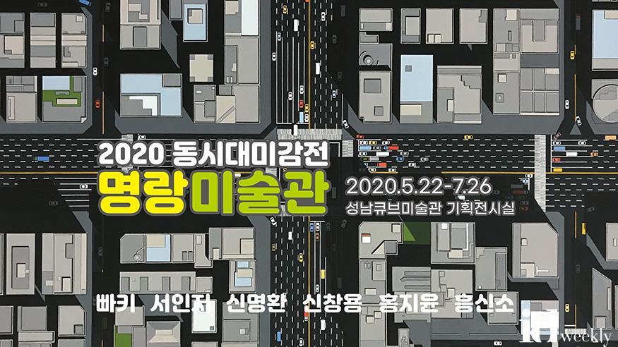 [성남문화재단] 동시대미감전_명랑미술관.jpg
