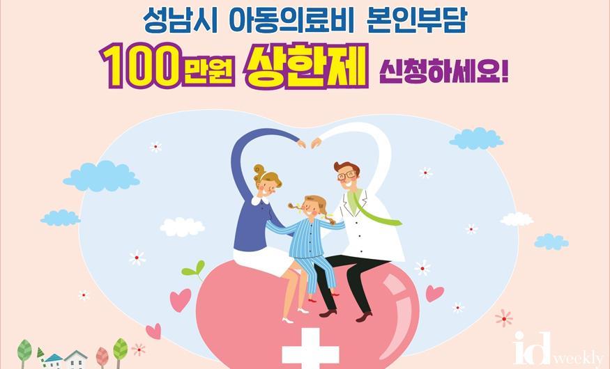 성남시 아동의료비 본인부담 100만원 상한제 안내 리플릿.jpg
