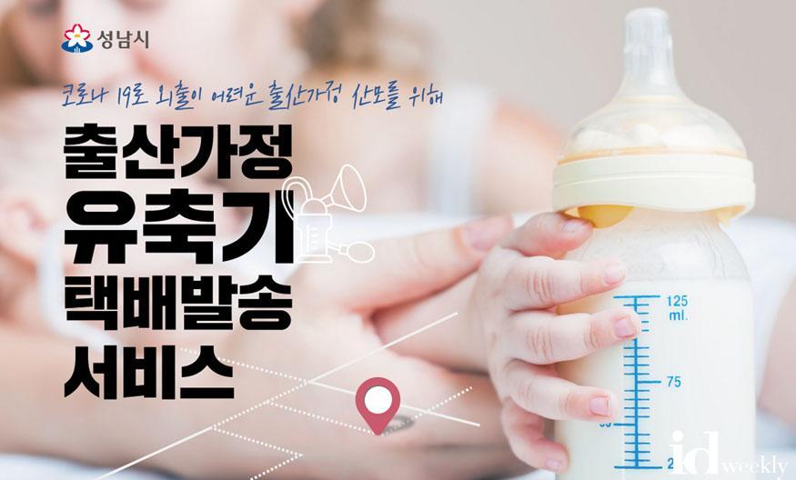 분당구보건소-성남시 출산가정에 유축기 택배 발송 서비스(홍보이미지).jpg