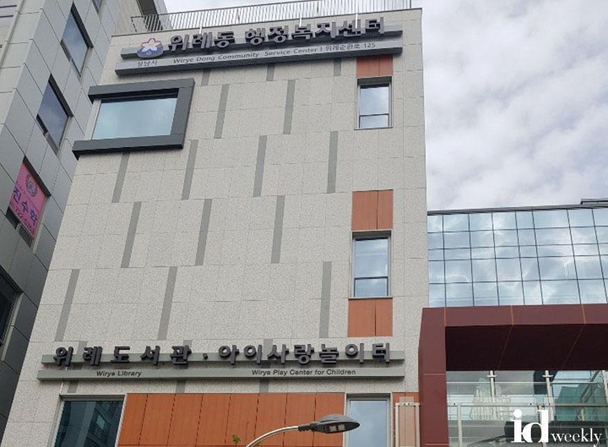 위례동-성남시 수정구 위례순환로 125에 새로 지은 위례동 행정복지센터.jpg