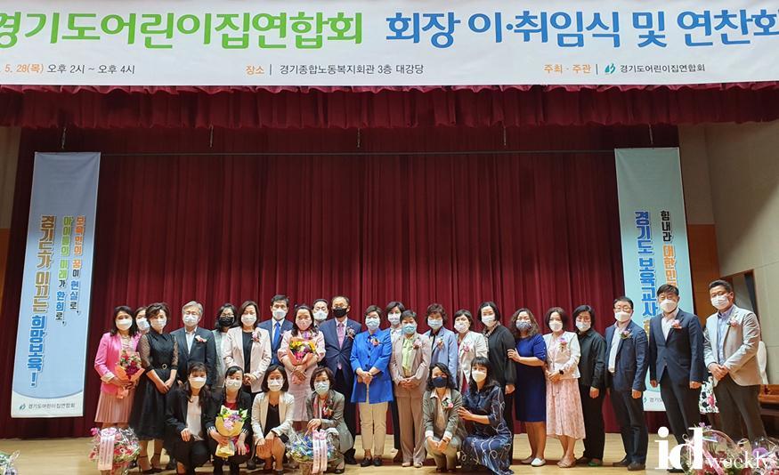 200528 여성가족평생교육위원회, 통합 경기도어린이집연합회 회장 이취임식 참석.jpg