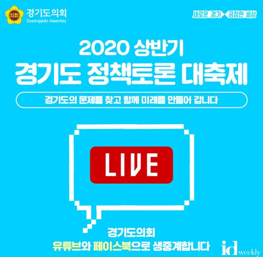 200531 도의회 정책토론 대축제 실시간 온라인 생중계 실시.jpg
