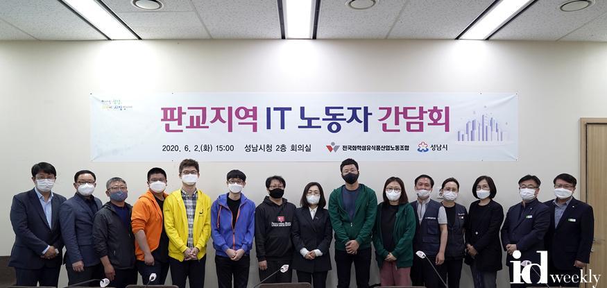6월2일 은수미성남시장과 판교IT기업 청년노동자와 간담회를 가졌다(1).jpg