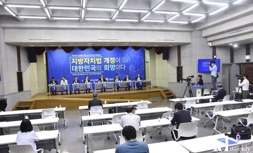 200616 경기도의회 지방자치법 대토론회 사진1.jpg