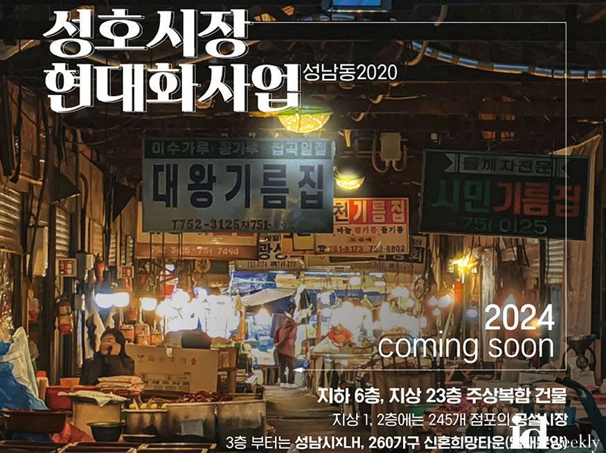 성남시 중원구 성남동 2020번지 성호시장 현대화 (sns 홍보 이미지).jpg