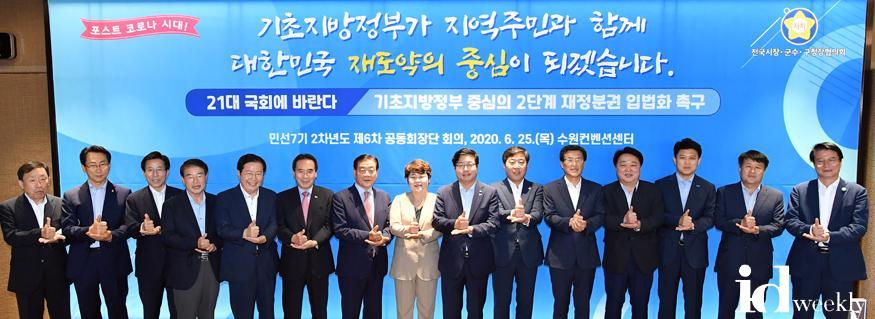 전국시장군수구청장협의회,'제6차 공동회장단회의' 개최 1.jpg