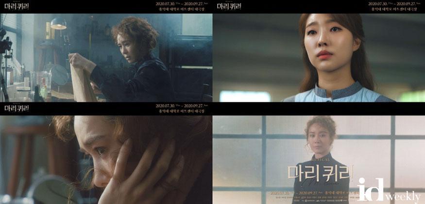 뮤지컬 마리 퀴리 트레일러 영상 공개!.jpg