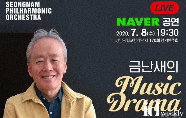 성남시향 '금난새의 뮤직드라마' 7월 8일 온라인 생중계.jpg