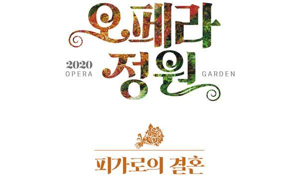 [성남문화재단] 오페라정원_피가로의결혼_포스터.jpg