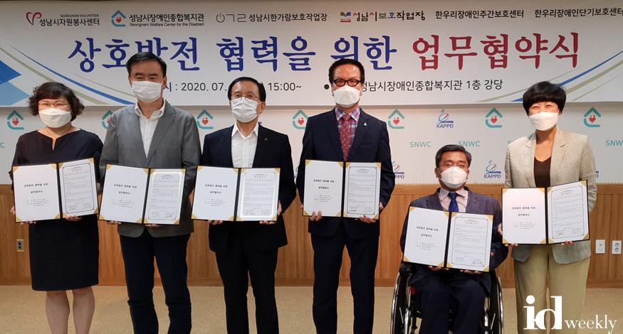 [보도자료] 2020.7.8_성남시자원봉사센터,성남시장애인5개시설 업무협약_단체사진1.jpg