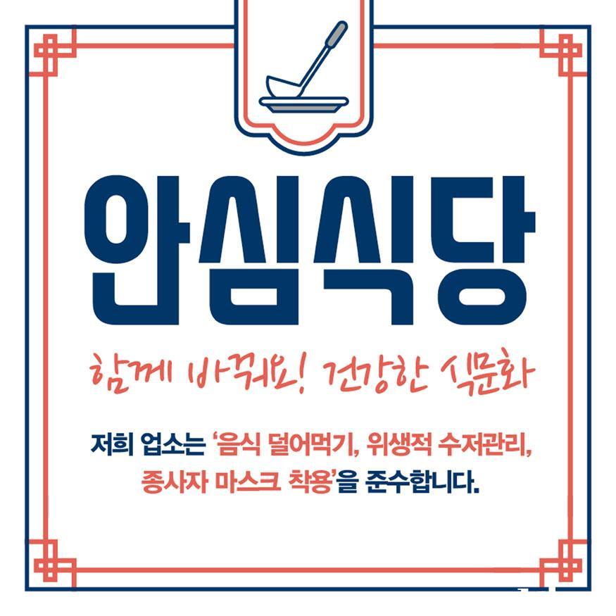 식품안전과-코로나19 안심식당 스티커.jpg