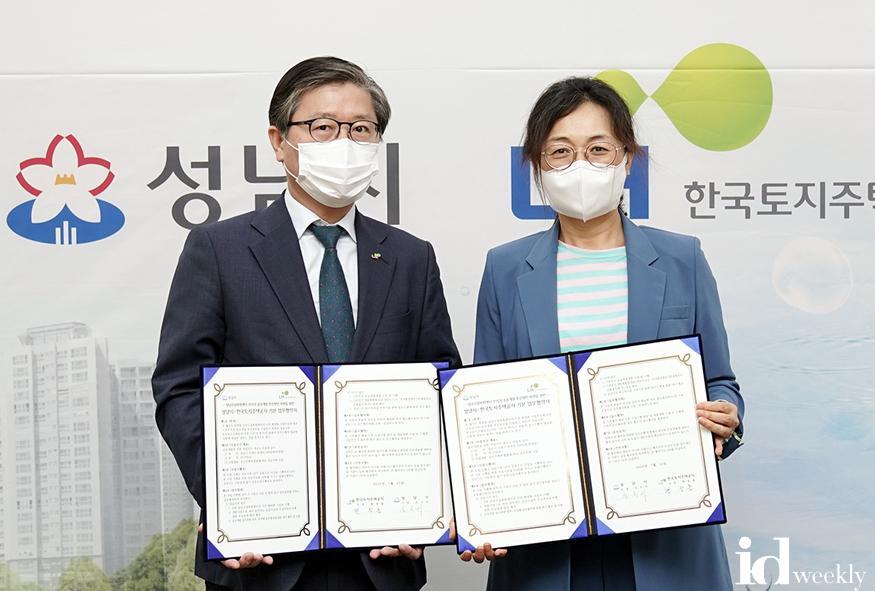 성남시-LH  복정동 하수처리장 기존부지 공공개발 업무 협약.jpg