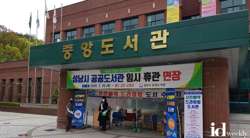200428 임채철 의원, 성남시 중앙도서관 시설노후 현황 관련 간담회 실시 (1).jpg